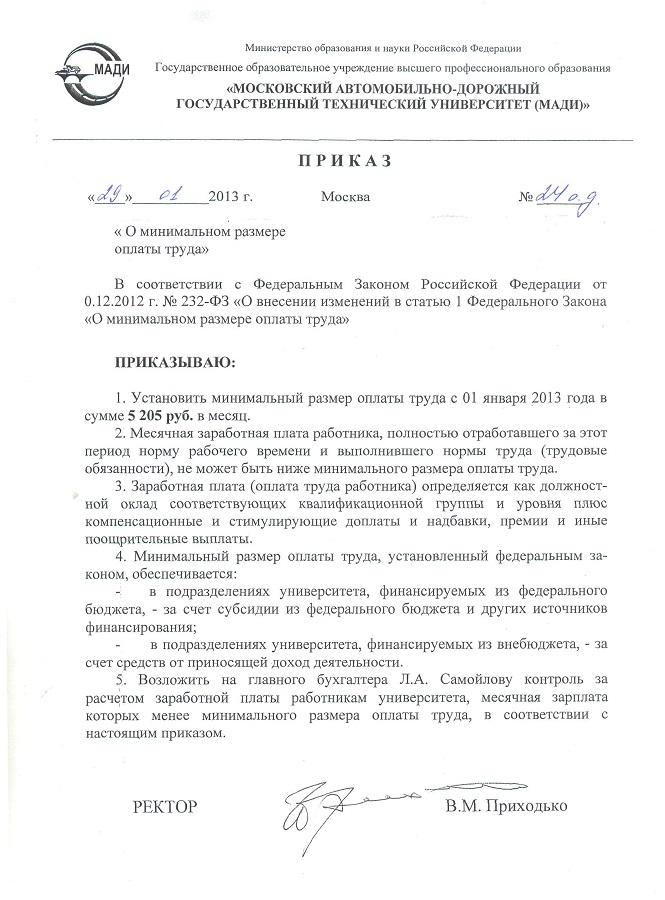 Должностная Инструкция Начальника Отдела Гос Закупок