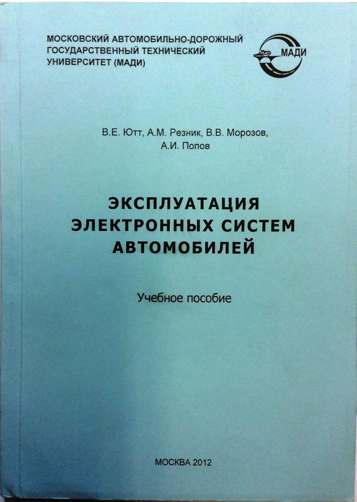 Книга электротехника