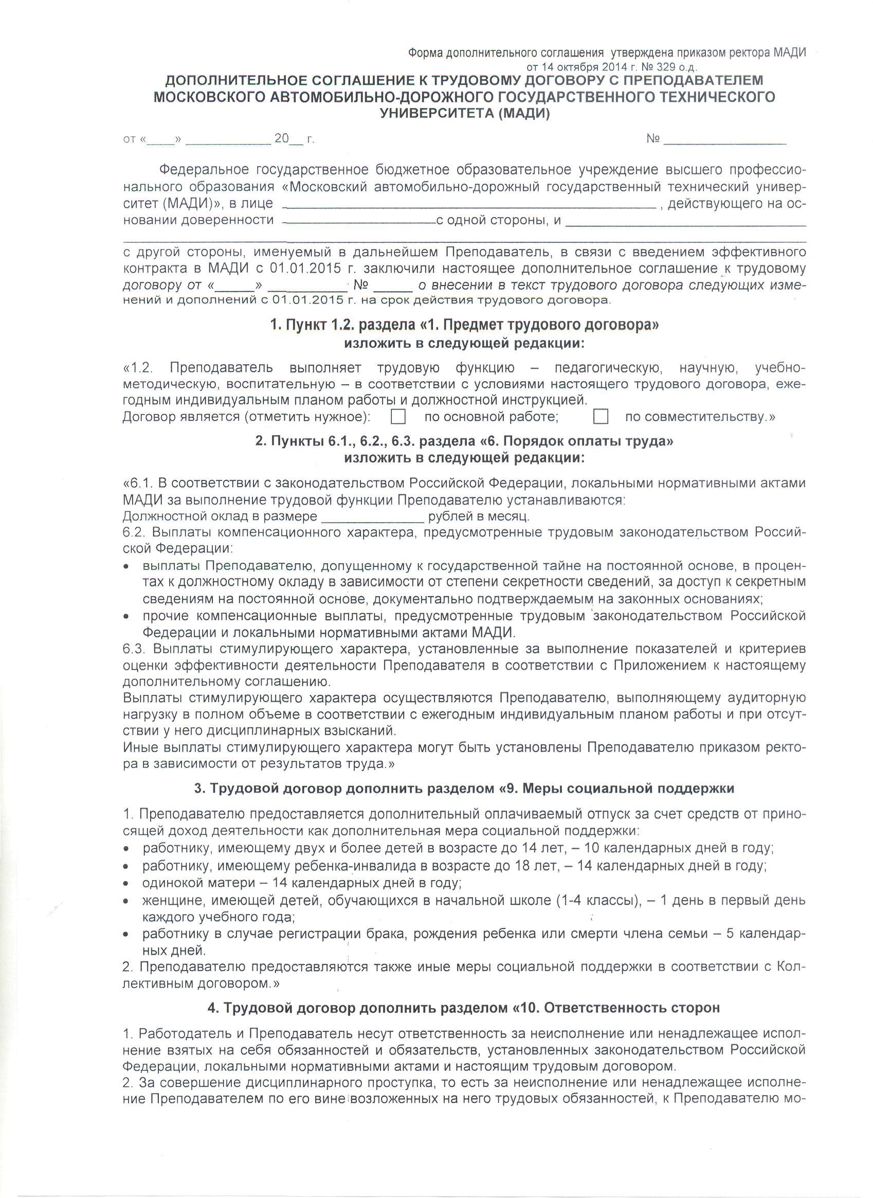 уведомление о заключении эффективного контракта образец