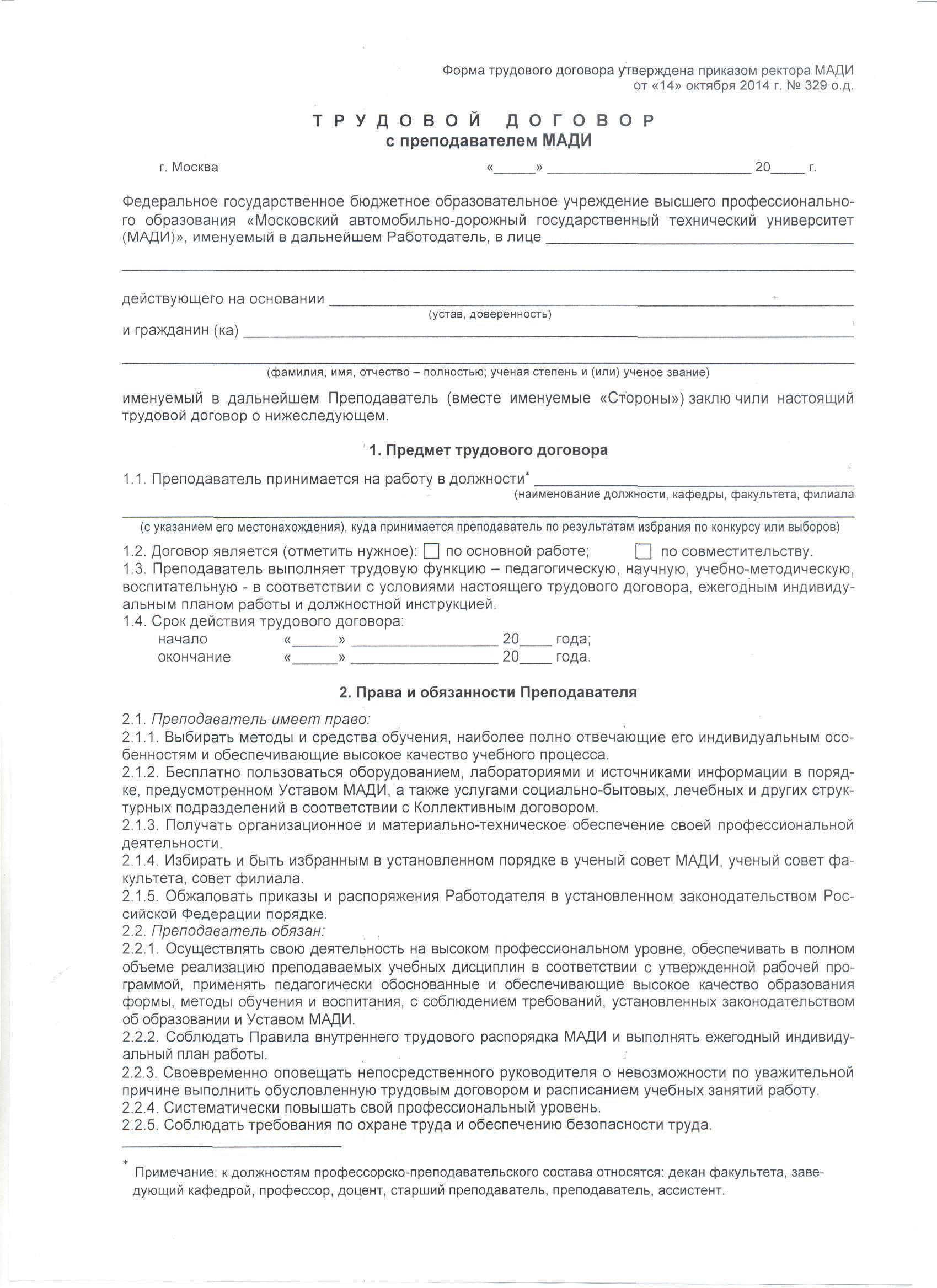 трудовой договор с механиком образец