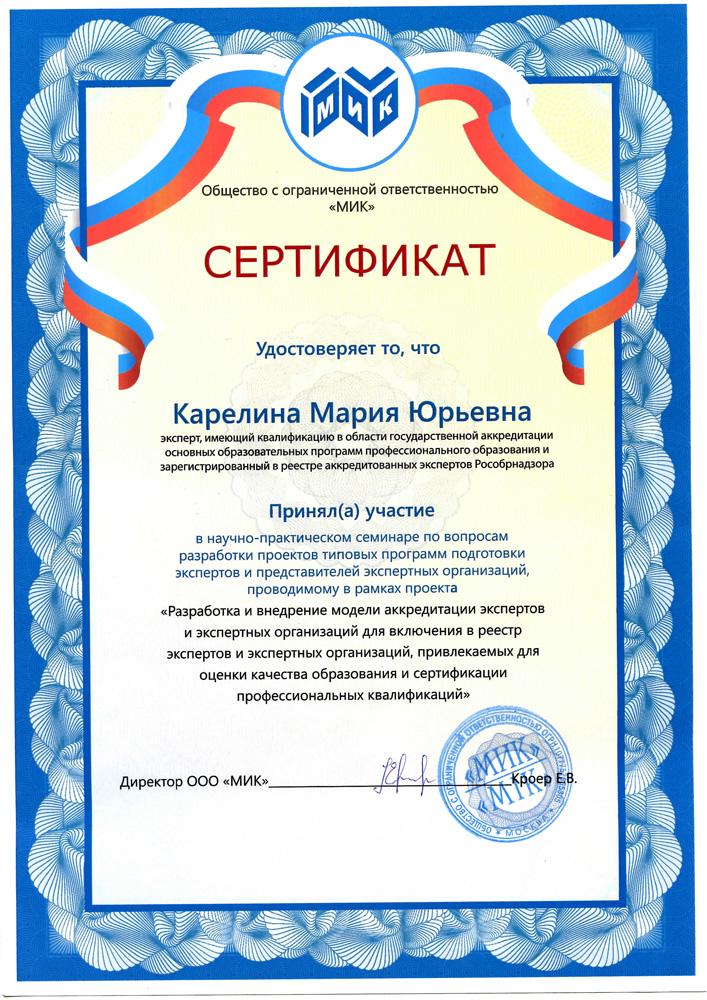 Мади сертификация эксперта сертификация ipad в украине