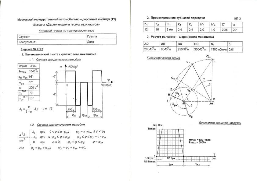 Кафедра Детали машин и теория механизмов Курсовой проект по ТММ КП №3