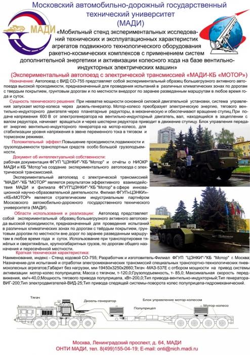 http://www.madi.ru/uploads/images/2017/03-07/thumbs/1499078324_avtopoezd-motor.jpg