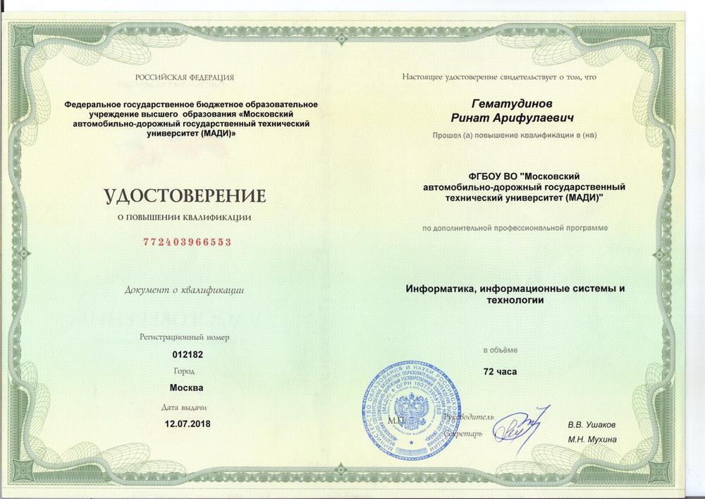 Титульный лист дипломной работы гост