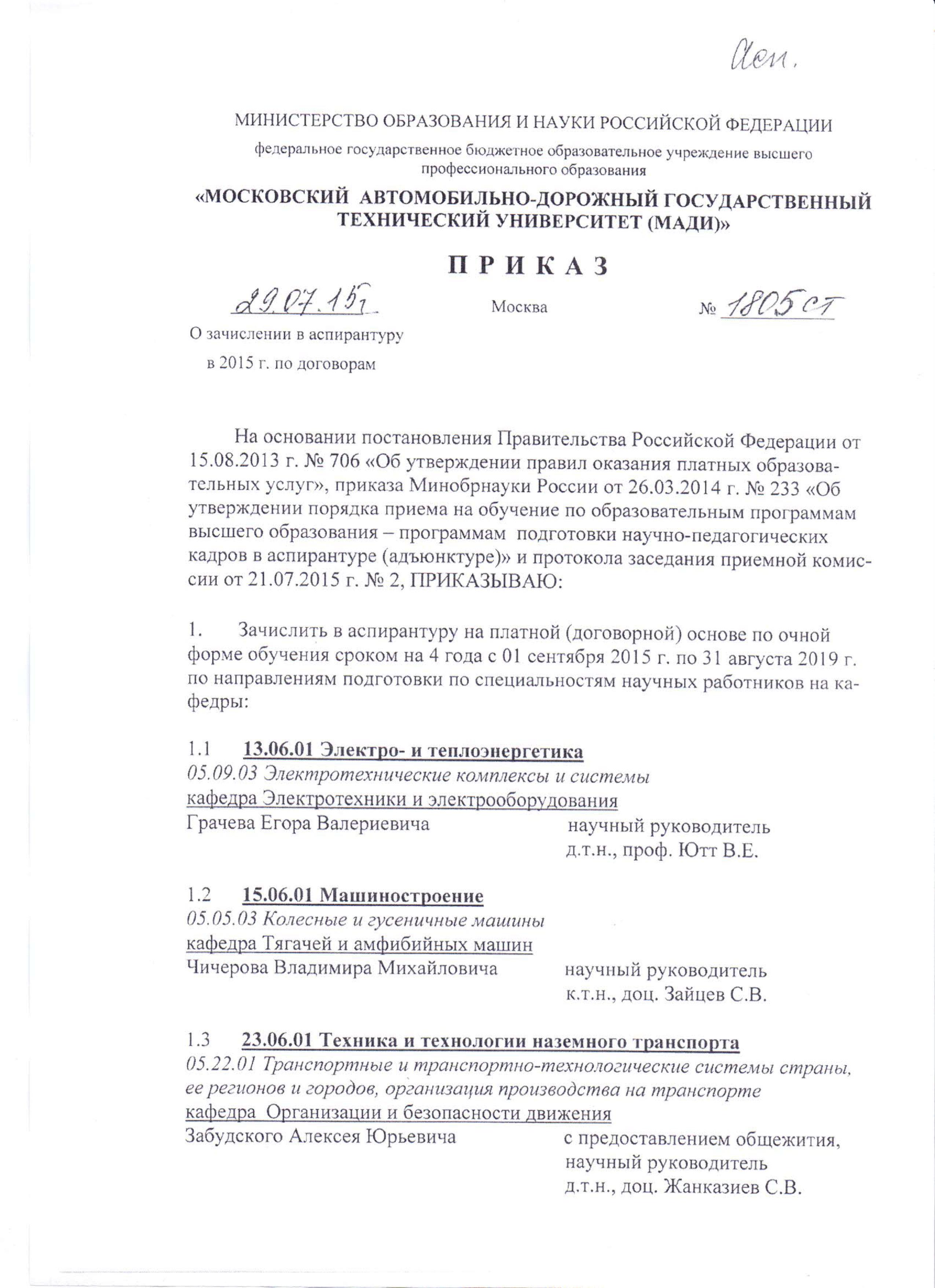 Вуз ивановский государственный химико-технологический университет.