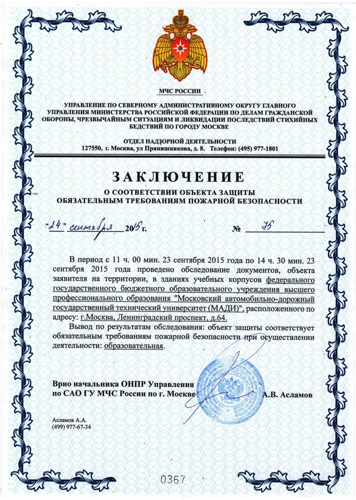 Протокол Проверки Состояния Огнезащитной Обработки Образец - фото 7