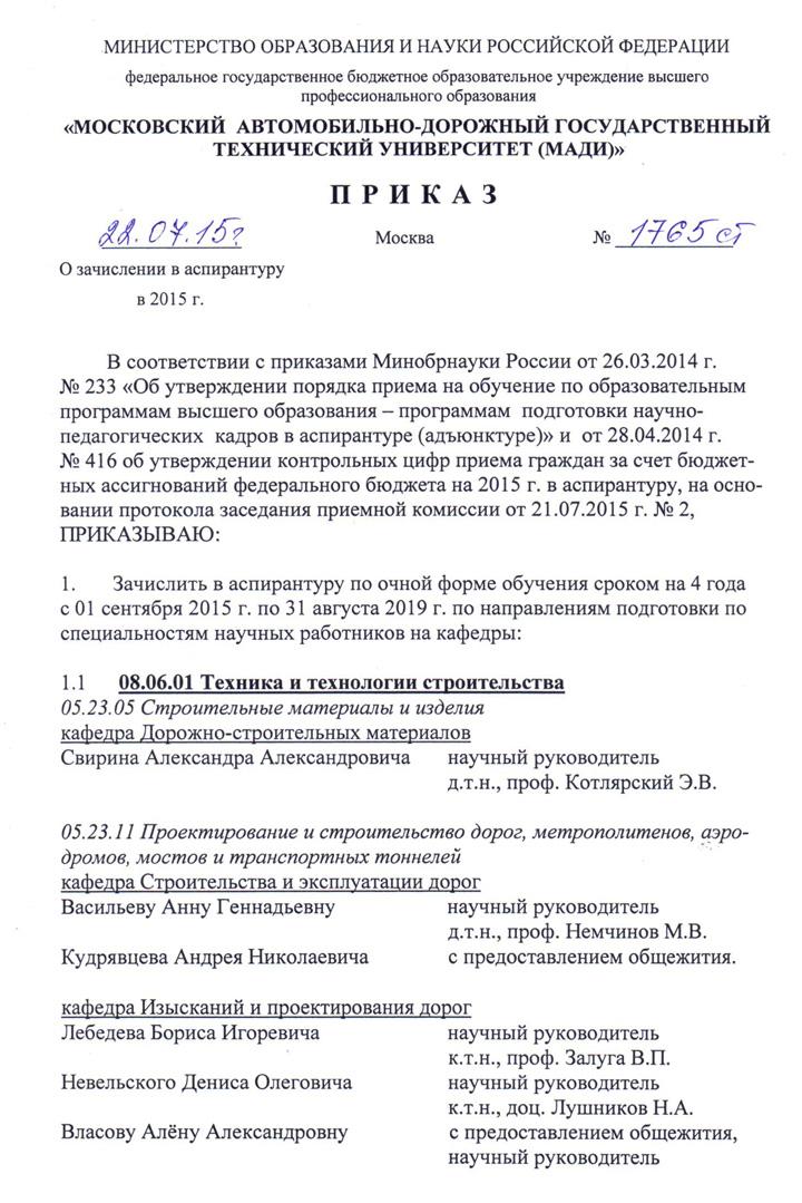 Информация о наборе-2014.